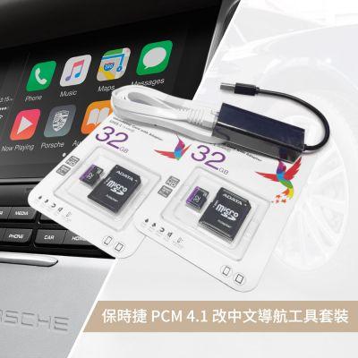 保時捷 PCM 4.1 美規改台灣規格工具套裝