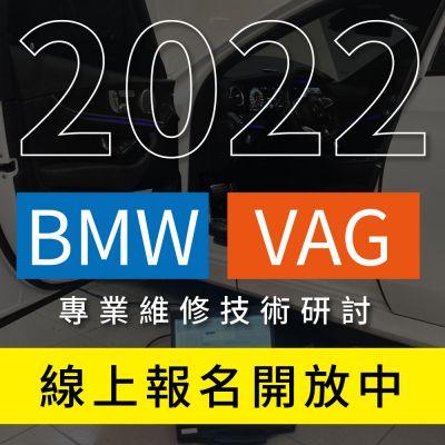 2021 專業維修技術研討